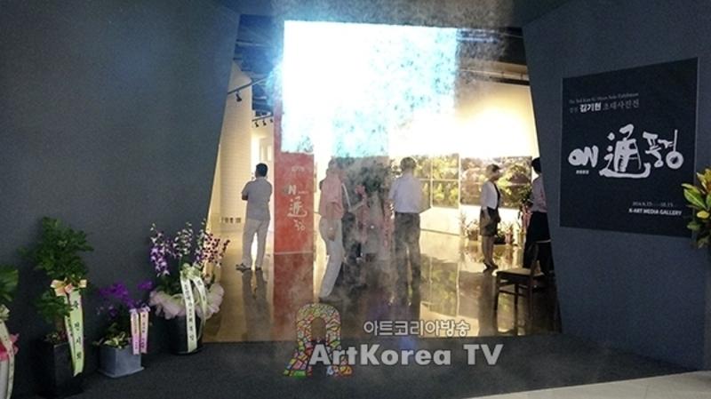 : 김기현 작가 초대사진전 및 출판기념회 ON通풍경 초대사진전 개막식